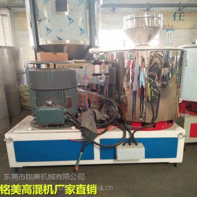 供应樟木头200公斤高速混合机 立式干粉混合机 不锈钢