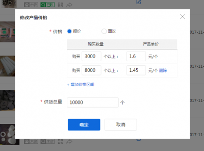 【新功能】产品价格在列表页就可以修改啦!