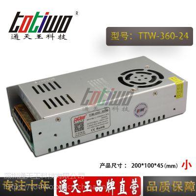 通天王24V360W电源变压器、直流电源 (小体积)TTW-360-24