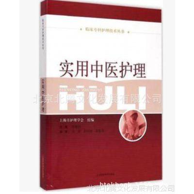 2015新书~实用中医护理 上海科学技术出版社实用中医护理书籍