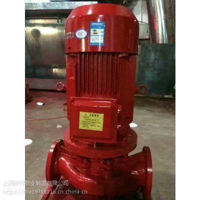 上海消防泵厂家xbd3.4/10-75卧(立)式消防泵