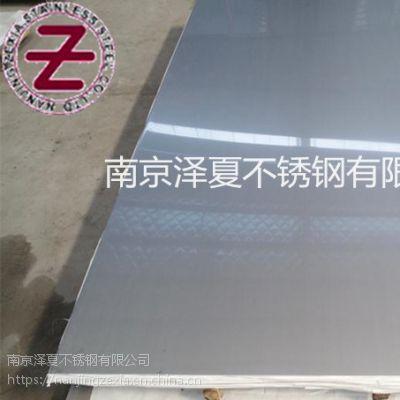 南京316L不锈钢板的耐腐蚀性能不锈钢厂家 南京泽夏