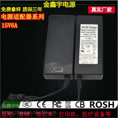 XVE供应15V6A音响笔记本通用电源适配器 医疗设备开关电源免费拿样