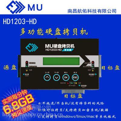 MU拷贝机 HD1203-HD 1对2SATA硬盘传输数据 支持2.5及3.5寸IDE工控系统盘