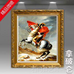 拿破仑 欧式油画 风景人物油画客厅酒店装饰油画 特价批发