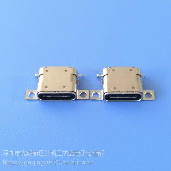 沉板双包/TYPE C 24P贴片母座 三排贴片 带双耳螺丝 前贴后插