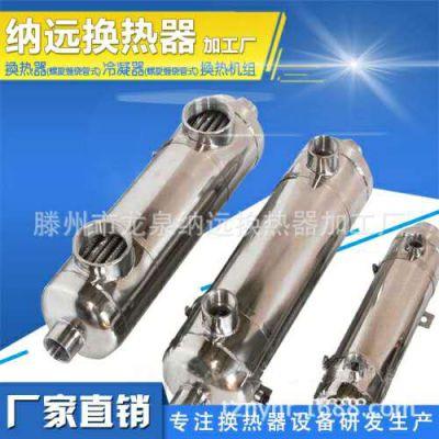纳远食品卫生级双管板换热器 螺旋缠绕管式 换热器厂家