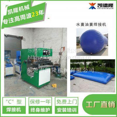 凯德隆高周波水囊油囊焊接机PVC塑胶高频熔接机