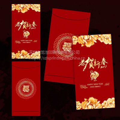 定制特种纸红包利是封定做广告烫金印刷logo企业通用红包订做