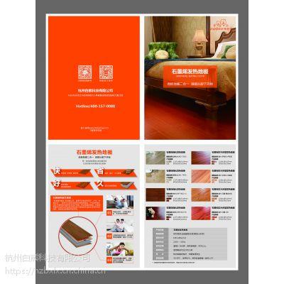 供应熊爸爸石墨烯电地暖+地板专用烯板+采暖+整屋取暖+供暖