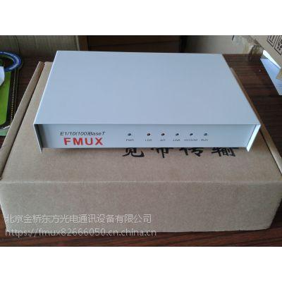FMUX E1/10(100)BASET 网桥 接口转换器 光端机
