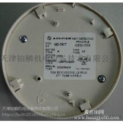 原厂供应美国美国诺帝菲尔NOTIFIER探测器NFS-320、NFS-320C、NFS-320SYS