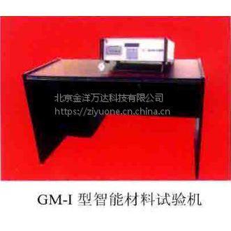 金洋万达/GM系列智能化材料试验机
