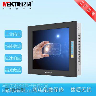 MEKT明亿科供应15寸纯铝外观显示器 医疗/航空/通讯设备超薄触摸显示器