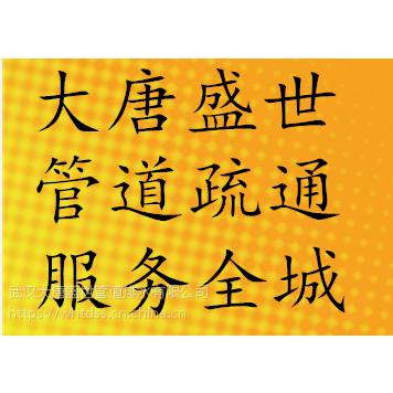 蔡甸区清理化粪池(武汉疏通工程)驻蔡甸清掏化粪池公司