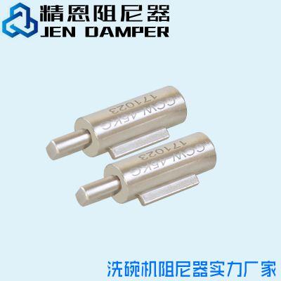 精恩厂家批发12mm直径水槽洗碗机缓降阻尼器|50KG扭力厨电锌合金转轴Jen-1012D