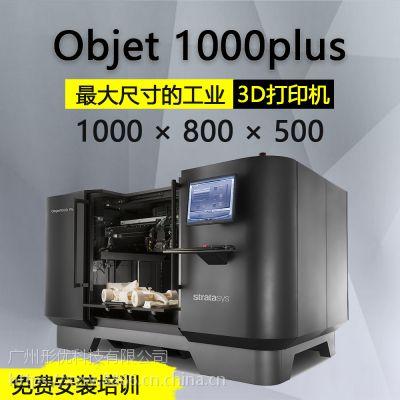 stratasys 工业级3D打印机 Objet1000 光敏树脂