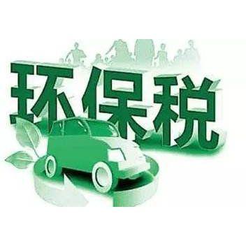 北京市首笔环境保护税诞生