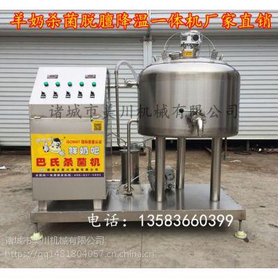 鲜羊奶杀菌设备 羊奶巴氏杀菌脱膻机 羊奶加工设备