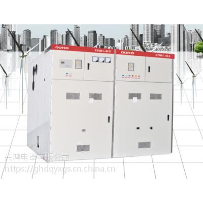 共鸿供应 KYN61-40.5铠装移开式交流金属封闭高低压成套开关设备