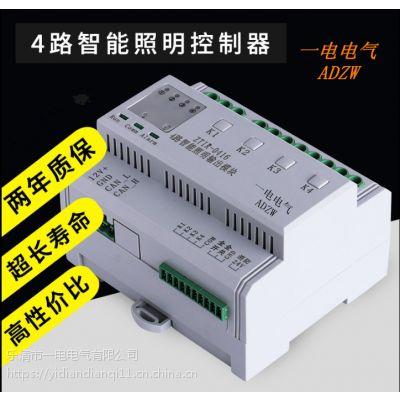 一电四路智能照明控制模块YDZM-0416路灯控制器