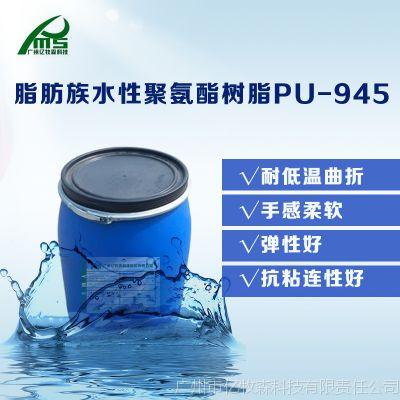 纺织皮革用水性聚氨酯树脂PU-945