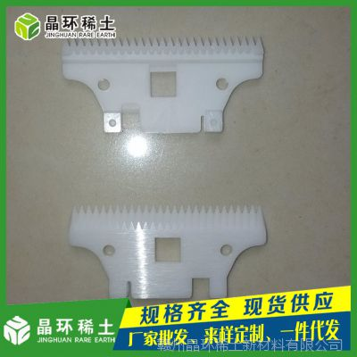 电推剪刀片氧化锆陶瓷剪刀片批发耐磨 低发热 低电流低噪音刀片