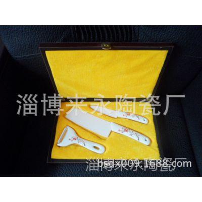 陶瓷刀具厂家 生产供应氧化锆陶瓷刀 陶瓷餐具礼品套装 可定做