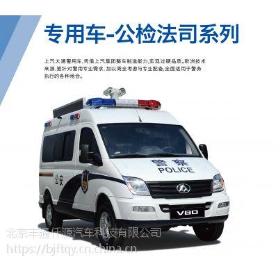 上汽大通V80专用囚车公检法司专用车(工厂直营可订制享巨优惠)
