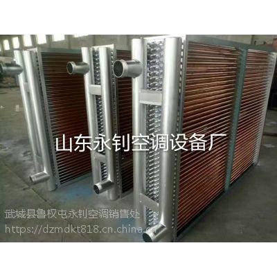 供应阳泉表冷器,表冷器生产厂家 0534 6345869
