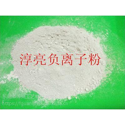 硅胶负离子粉 硅胶手环负离子粉厂家价格