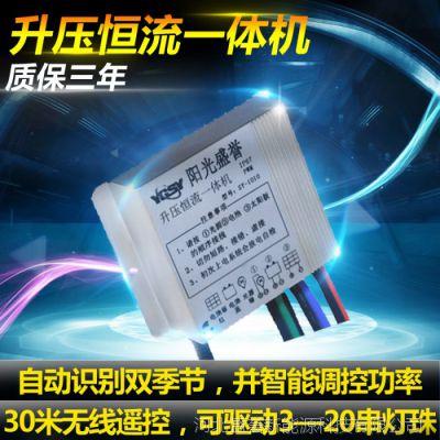 阳光盛誉8A锂电池太阳能控制器