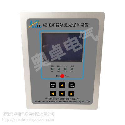AZ-EAP电弧光保护装置保定奥卓电气主要功能特点