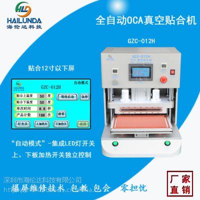 爆屏压屏机 OCA真空贴合机 贴片机贴合机修屏机 海伦达GZC-012H