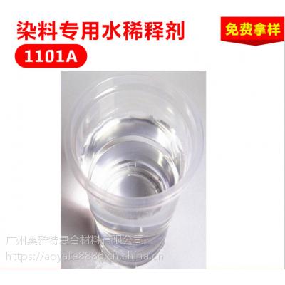 厂家直销 染料水专用稀释剂 1110A 染料色精稀料