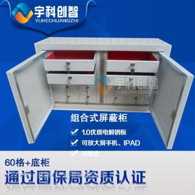 12格20格30格60格手机信号屏蔽柜_手机保密柜_宇科创智厂家生产