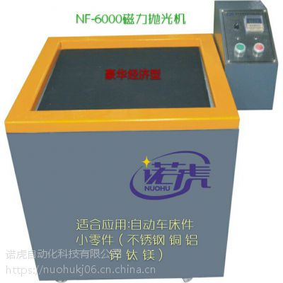 CNC加工件去毛刺机磁力抛光机价格诺虎供380v
