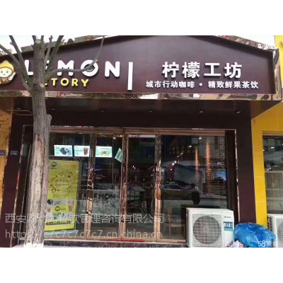 榆林柠檬工坊热饮店加盟