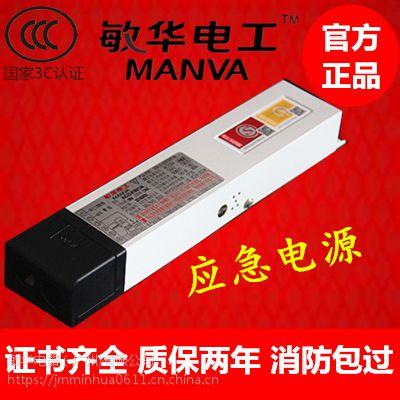 敏华电工多用途4.8V 整体式应急电源M-ZLZD-E18W1144节能灯LED灯应急电源