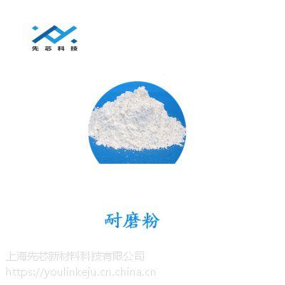 上海高效纳米耐磨粉厂家,分析纯耐磨粉