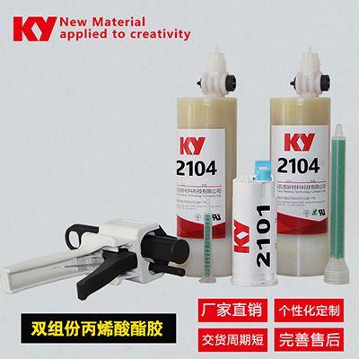 双组份丙烯酸酯结构胶厂家【KY2102金属结构胶】高剪切强度