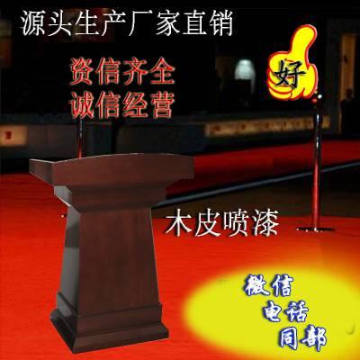 厂家直销中式木质板式演讲台桌 木质喷漆组装结构