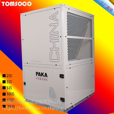 供应东莞空气能热泵热水器 换热制冷设备托姆厂家