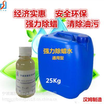 配制好用的除蜡水供应除蜡原料