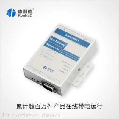 单串口服务器RS485转以太网康耐德品牌
