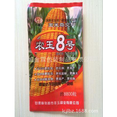 厂家供应鲁山县玉米种子包装袋/免费设计版面/金霖包装制品