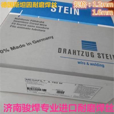 山东德国斯坦因Corodur 400耐磨药芯焊丝 总代理