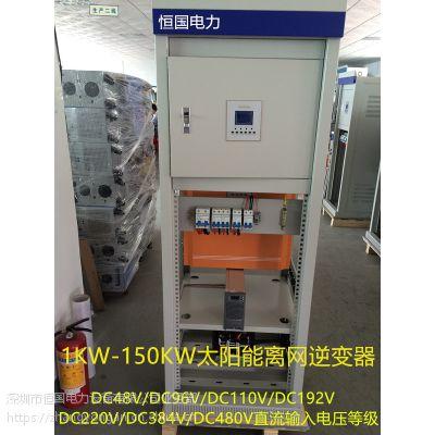 供应伊春18KW太阳能逆变器|恒国电力HGN-18KW三相电力逆变器