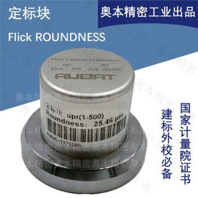 奥本精密工业定标块椭圆柱标准器组块圆度仪圆柱度仪计量校准校正测试