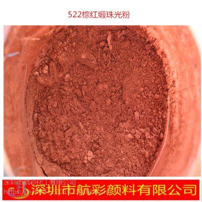 颜料厂家 家居喷漆用珠光粉 522 棕红缎珠光粉